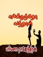 Engiruntho Vanthaal