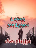 Unnodu Naan Irunthaal