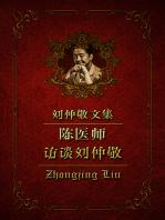 陈医师访谈刘仲敬16~20
