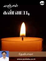 Manjal Kannadi