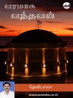 Varamaga Vandhavan