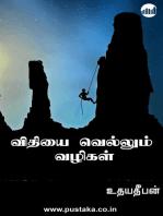 Vithiyai Vellum Vazhigal