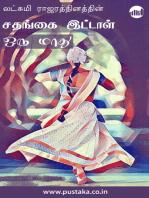 Sathangai Ittal Oru Maathu