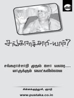 Sankarachari Yar?