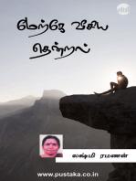 Merke Veesum Thendral