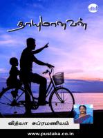 Thayumanavan