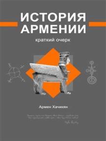 История Армении: краткий очерк