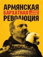 Армянская Бархатная Революция