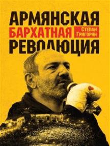 Армянская Бархатная Революция: (In Russian)