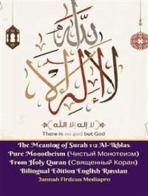 The Meaning of Surah 112 Al-Ikhlas Pure Monotheism (Чистый Монотеизм) From Holy Quran (Священный Коран) Bilingual Edition English Russian