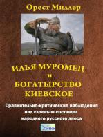 Илья Муромец и богатырство Киевское