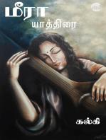 Meera Yathirai