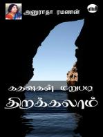 Kathavugal Marupadiyum Thirakkalam