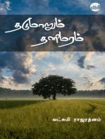 Thadumaarum Thanimaram