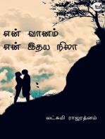 En Vaanam En Idhaya Nila