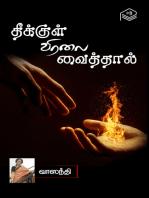 Theekkul Viralai Vaithal