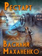 Рестарт (Темный Паладин. Книга #3) ЛитРПГ серия