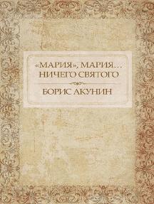 «Мария», Мария… Ничего святого: Russian Language