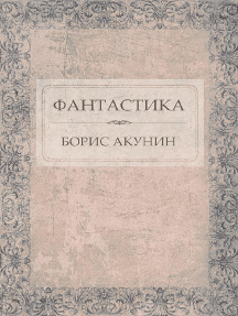 Фантастика: Russian Language