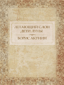 Летающий слон. Дети Луны: Russian Language