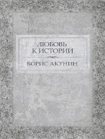 Любовь к истории: Russian Language