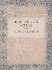 Шпионский роман: Russian Language