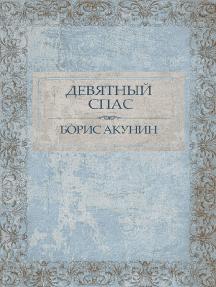Девятный Спас: Russian Language