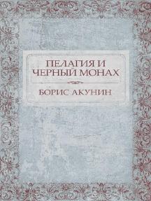 Пелагия и черный монах: Russian Language