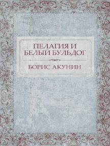 Пелагия и белый бульдог: Russian Language