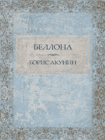 Беллона: Russian Language