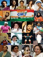 Bharat Ki Pratham Mahilayein