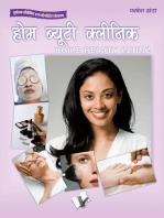 Home Beauty Clinic (Hindi)