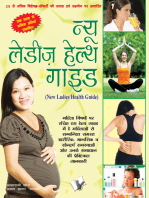 New Ladies Health Guide (Hindi)