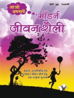 Aao Apnaye Modern Jeevan Shaili