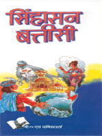 Singhasan Battisee