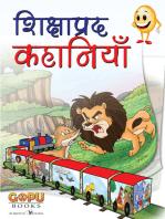 Shikshaprad Kathayein
