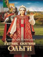 Ратник княгини Ольги (Ratnik knjagini Ol'gi)
