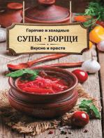 Горячие и холодные супы, борщи. Вкусно и просто (Gorjachie i holodnye supy, borshhi. Vkusno i prosto)