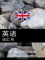 英语词汇书