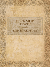 Весь мир театр: Russian Language