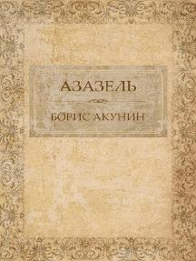 Азазель: Russian Language
