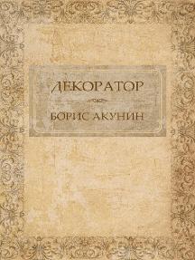 Декоратор: Russian Language