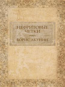 Нефритовые четки: Russian Language