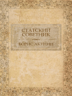Statskij sovetnik