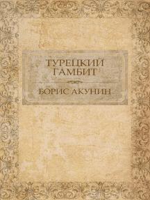 Турецкий гамбит: Russian Language