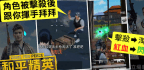 Tencent's New Game Shows How Censorship Rules Are Implemented In China