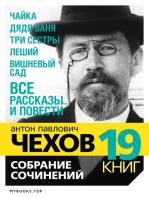 Чехов. Собрание сочинений