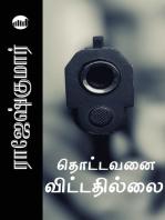 Thottavanai Vittathillai