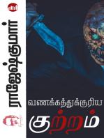 Vanakkathukkuriya Kutram