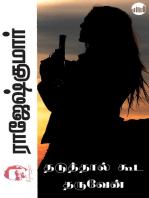 Thaduthal Kooda Tharuvean